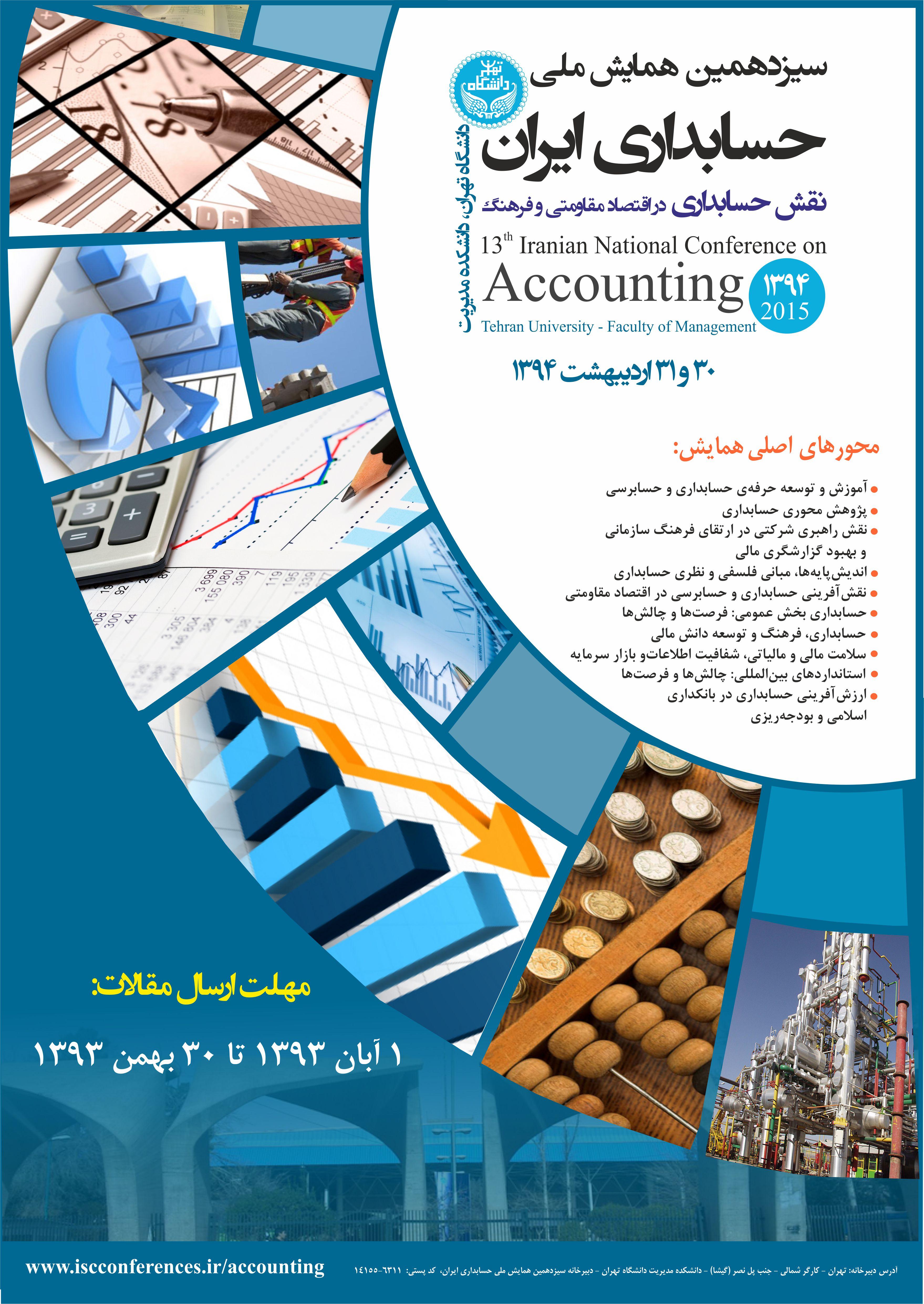 فهرست مقالات منتخب جهت ارائه در سیزدهمین همایش ملی حسابداری ایران