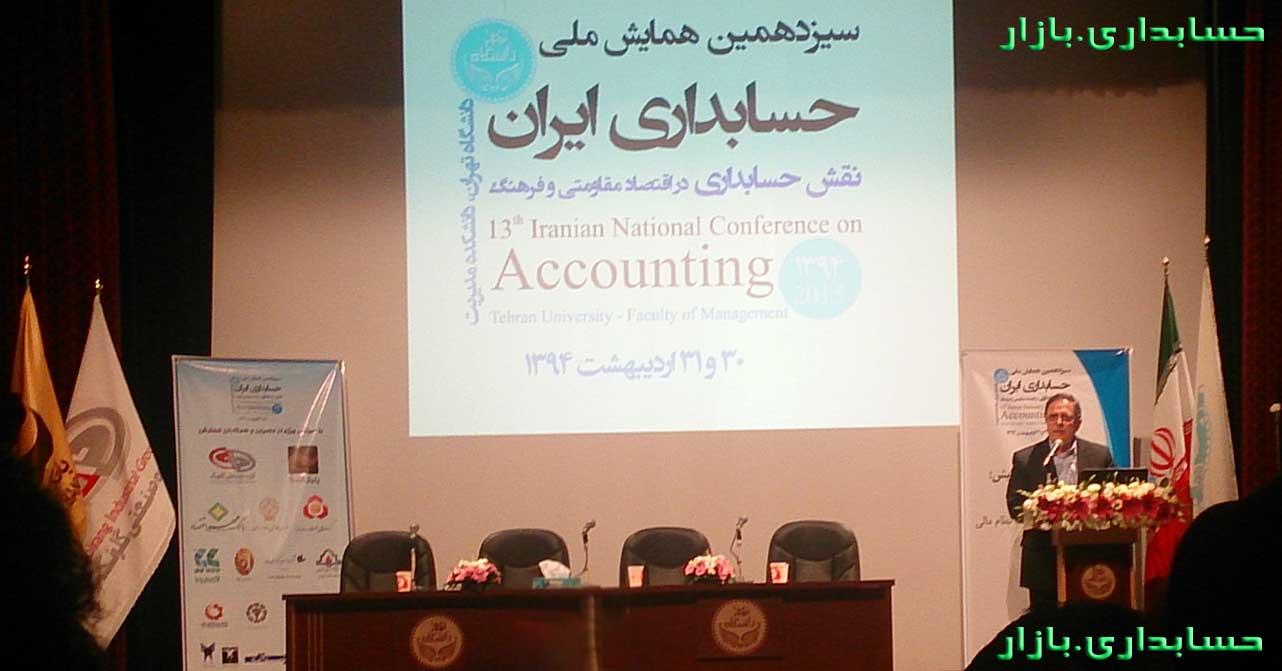 سخنرانی دکتر سیف رییس کل بانک مرکزی در سیزدهمین همایش ملی حسابداری ایران
