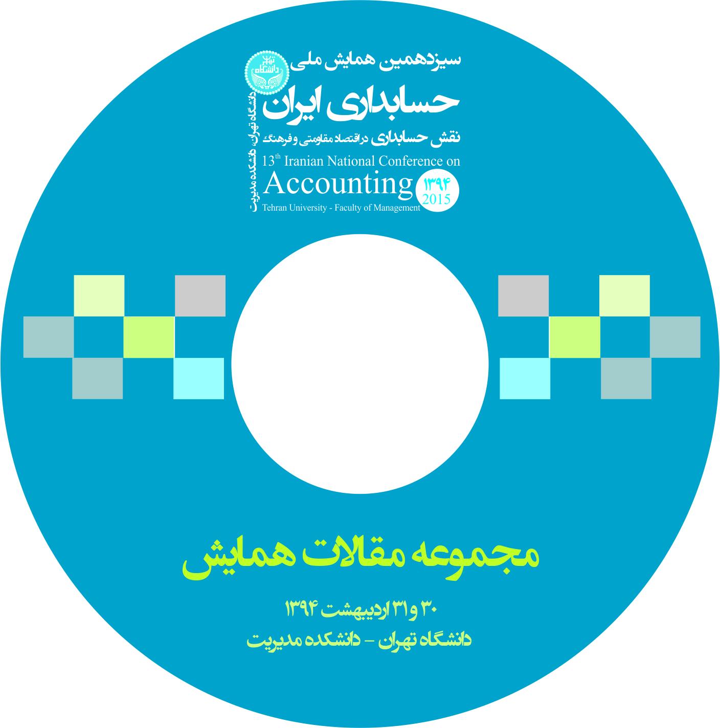 مجموعه مقالات سیزدهمین همایش ملی حسابداری ایران