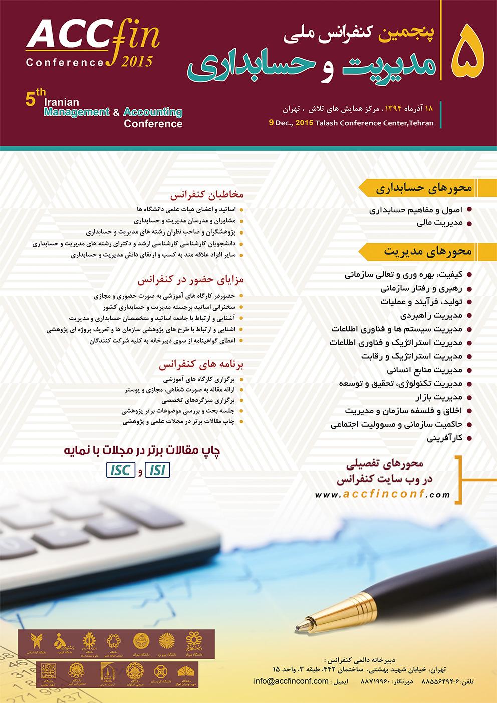 پنجمین کنفرانس ملی مدیریت و حسابداری