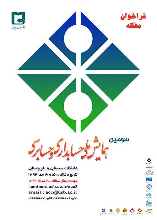 سومین همایش ملی حسابداری و حسابرسی مهر ۹۴