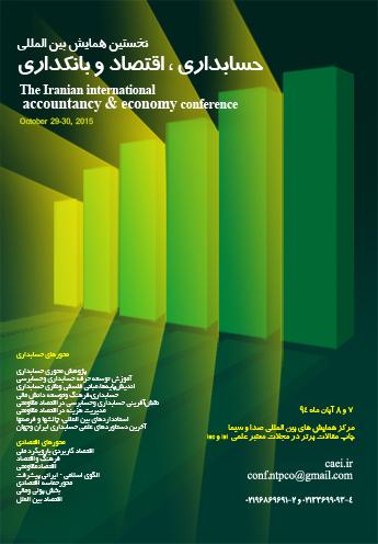 کنفرانس بین المللی حسابداری و اقتصاد ایران