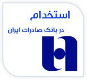 بانک صادرات ایران استخدام می کند