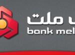 آزمون استخدام بانکدار بانک ملت آبان ماه سال ۹۴
