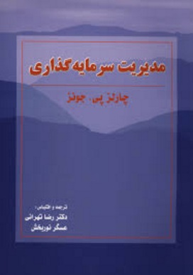 مدیریت سرمایه گذاری چارلز پی .جونز-مترجم واقتباس رضا تهرانی،عسگر نوربخش